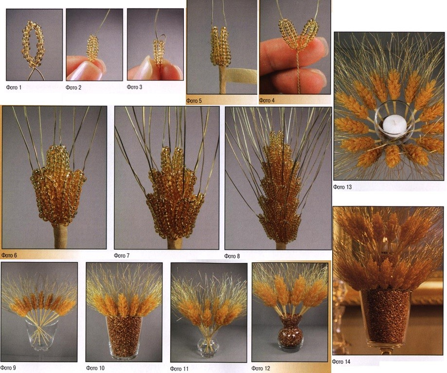 Колоски пшеницы из ткани