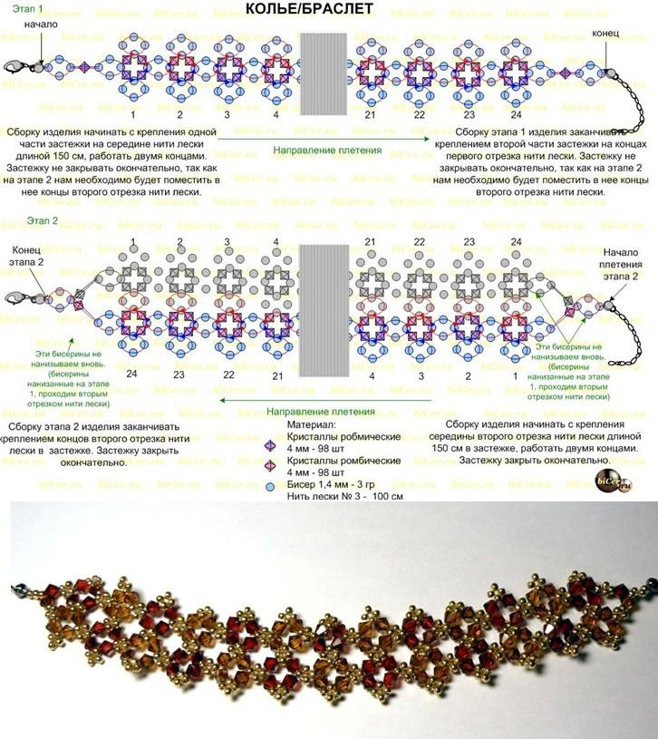 Объемный браслет из бисера схема плетения