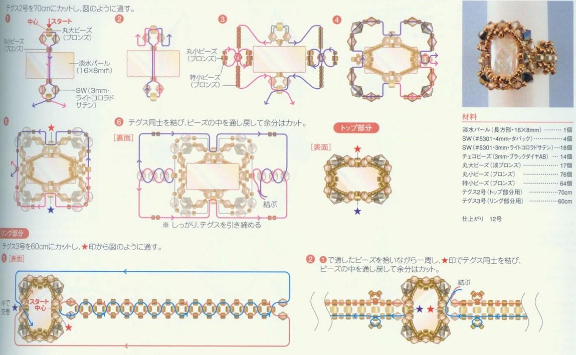 Бисер плетение кольца схема - Кольцо из бисера своими руками в мастер-классах (схемы)
