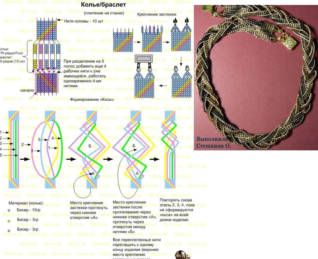 Плетение из бисера из двух цветов схема