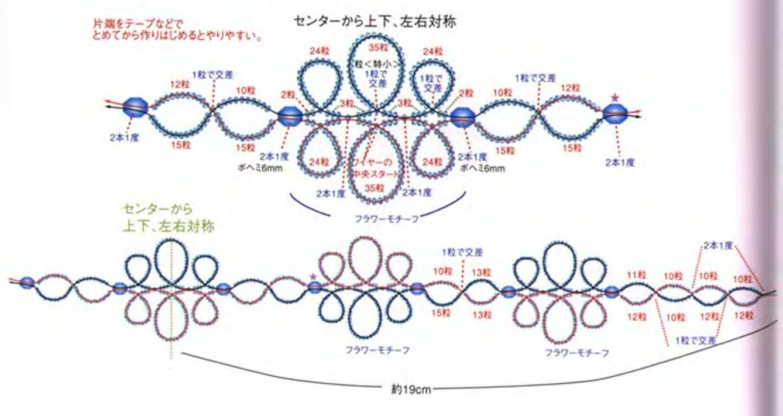 Схемы колье 132